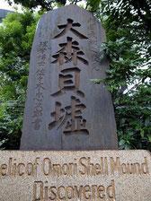 大森貝塚記念碑