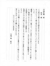 市販便箋への印刷