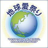 地球愛祭り総合ホームページ