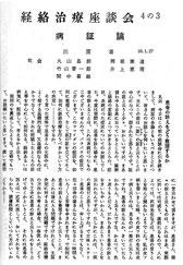 経絡治療座談会 病証論