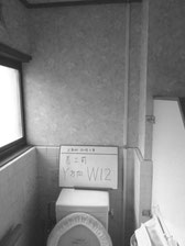 トイレ・リファイン前