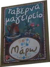 Enjoy Naxos - Maro Taverne Naxos Chora