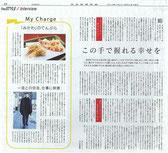 すきやばし次郎 日本経済新聞