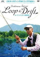 ループ&ドリフト