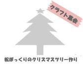 ブラウニークリスマスクラフト