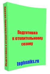 Стоит книга всего 300 рублей! С ее помощью Вы снимите все, или большинство вопросов, возникающих у Вас при подготовке к отопительному периоду!