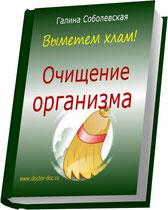 В этой книге собраны все основные методы очищения не только физического тела, но и ментального от хищников сознания.