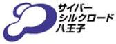 サイバーシルクロード八王子(情報産業特区・八王子」構想推進協議会)