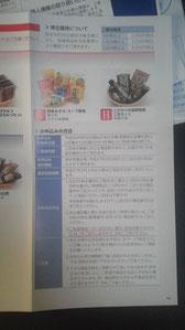 株主優待 ヤマウラ 地場商品群3