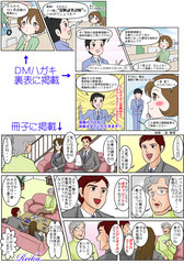 ネッツトヨタ和歌山 様 漫画・DM成作