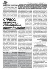 стр. 6
