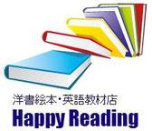 洋書絵本・英語教材店Happy Reading