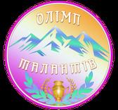 9-10 ЯНВАРЯ IV - открытый региональный конкурс искусств «ОЛИМП ТАЛАНТОВ»