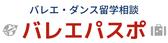 バレエ留学・ダンス留学・オーディション相談・キャリアサポート / バレエパスポ