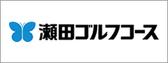 軽井沢72ゴルフ 公式サイト