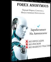 Forex Anonymous - это программа для автоматической работы на валютном рынке форекс. Начните зарабатывать на автопилоте уже сегодня!