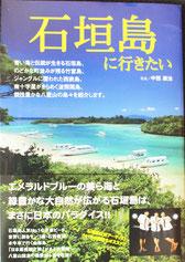 石垣島フォトガイドブック「石垣島に行きたい」