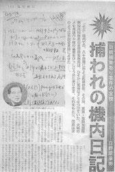 1970年 ハイジャック記事