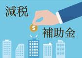 固定資産税の減税