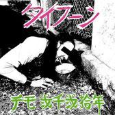 タイフーン TAIFUN - DEM0 2020