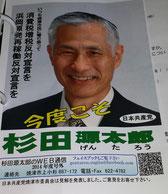 杉田げんたろう焼津市議予定候補