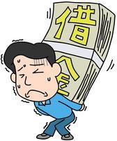 借金が重荷だからチャラにしたいときは川崎市多摩区の司法書士に無料相談にいけばいいのか
