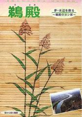 鵜殿のパンフレット2004年発行