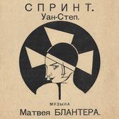 Танцовщица Вера Друцкая, рисунок на нотной обложке, 1924
