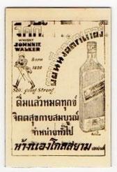 タイ・レトロ マグネットトップ