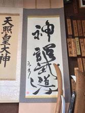 Jahresthema 2014 神韵 武 导 Shininn Budō