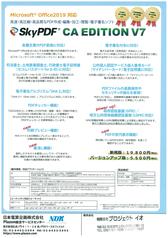 SkyPDFCAEditionVer5注文フォーム