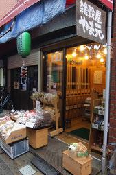 国産雑穀の店「やま元(げん)」
