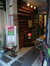 大豆パン専門店