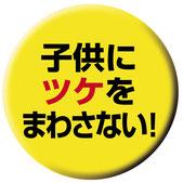 JTR 日本税制改革協議会 ロゴ