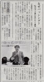 集会を伝える日刊人吉新聞(2017年8月13日)