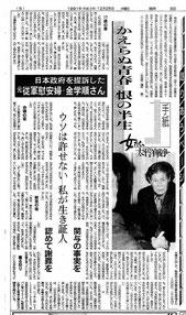 植村記事B(1991年12月25日、朝日新聞大阪本社版朝刊5面)