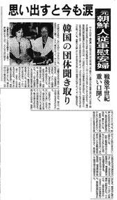 植村記事(1991年8月11日、朝日新聞大阪本社版社会面)