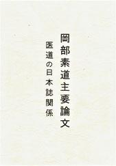 岡部素道主要論文(医道の日本誌関係)