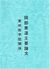 岡部素道主要論文(東邦医学誌関係)