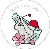 ゴルフ大会のウィンドウ・チャーム賞品 No1