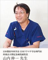 寿楽会大野記念病院副院長山内先生写真