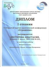 """Научно-практическая конференция """"Отражение"""" (март 2014 г.)"""