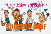 GOLF上達最速Lesson-Site