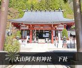 大山阿夫利神社 下社
