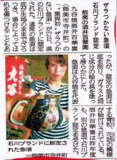 九谷焼酒井百華園 急須 北國新聞掲載