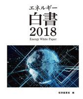 エネルギー白書(経済産業省)