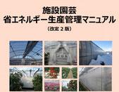 施設園芸省エネ生産管理マニュアル(農水省)