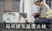 局所排気装置点検