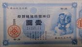 大黒一円札  未使用 ¥240,000-