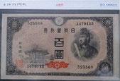 4次百円札 未使用  ¥3,000-